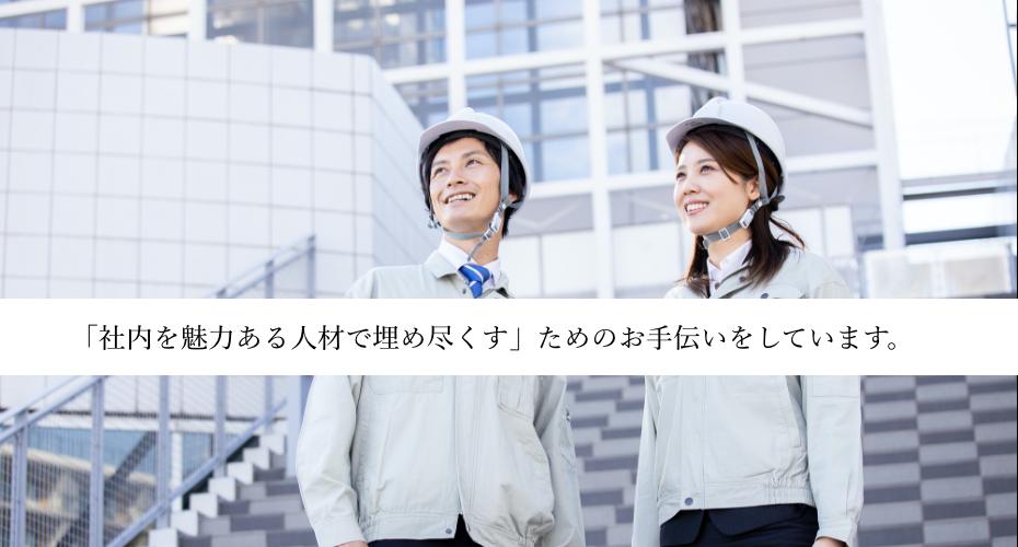 ー 繋がる、活きる、喜ぶを創造する ー 総合人材サービス 株式会社アルファテック